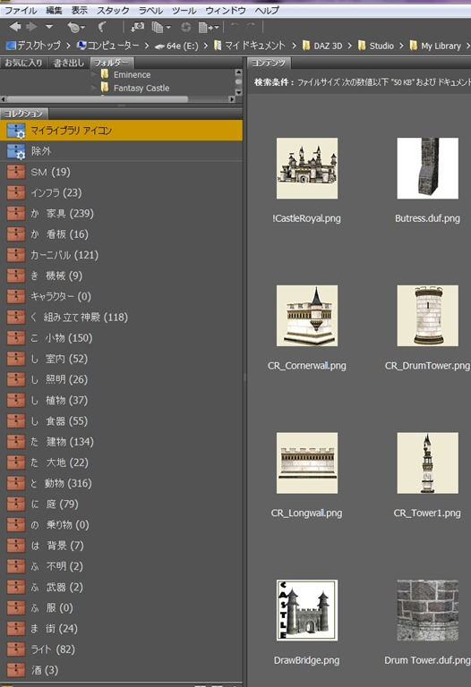 AdobeBridgeでDaz Studioのカタログを作る。