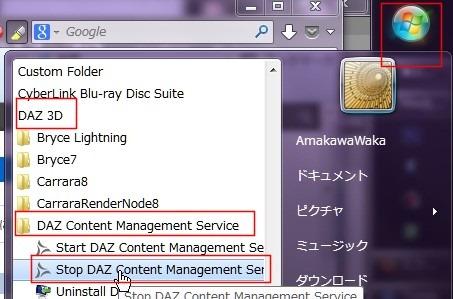 コンテンツライブラリが変だよ!→データベースメンテナンスをする1。【エラー&解決】【Daz Studio4.6】