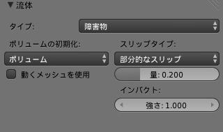 130809_D 天川和香 create3D Blender 流体0107