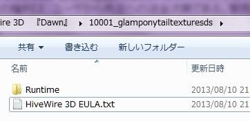 130810_D 天川和香 create3D 【HiveWire 3D】新フィギアを無料で配布『Dawn』0264