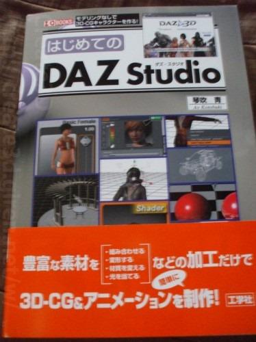 【本のレビュー】はじめてのDAZ Studio―モデリングなしで3DーCGキャラクターを作る!