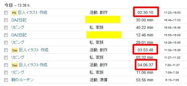 130917_D 天川和香 Create3D1191