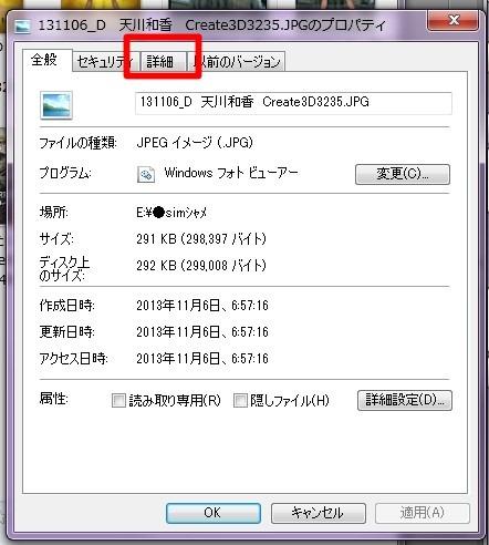 131106_D 天川和香 Create3D3238