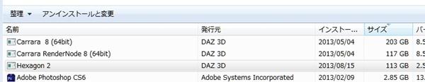 131111_D 天川和香 Create3D3361