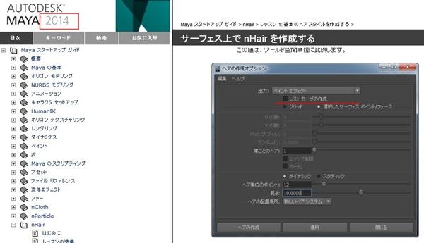 131116_D 天川和香 Create3D3430