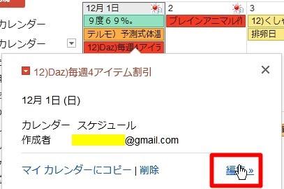 131201_D 天川和香 Create3D3871