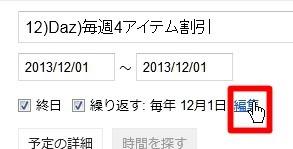 131201_D 天川和香 Create3D3873
