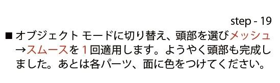 20131211_D 天川和香 Create3D4503