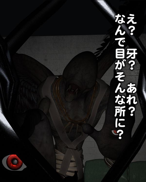 目のない悪魔 (3)