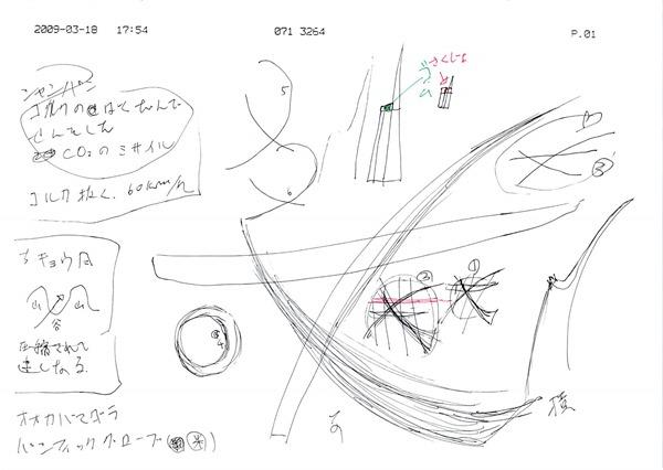 2017年01月27日歌仙兼定り 刀置き デザイン 素案 (3)