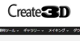 【Create3D事務連絡】サイトの見た目を変更しました。