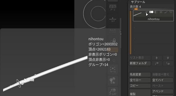 【ZBrush】日本刀、歌仙兼定を作る。【ノーマルマップ作成1】