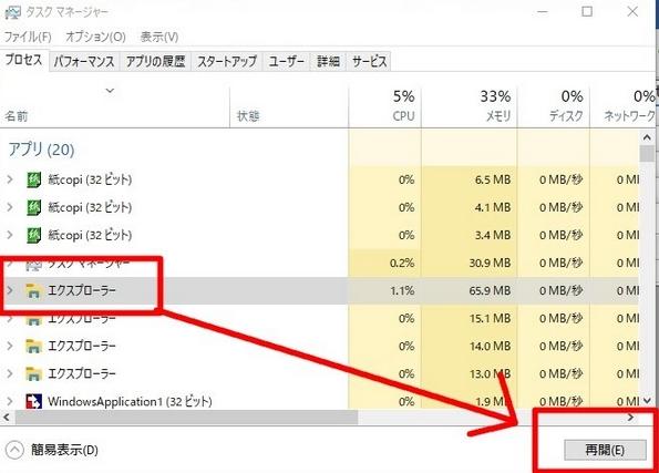 【Windows10の使い方】レンダリングのあとで、エクスプローラが遅くなった時の対処方
